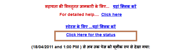 Click here to know the status